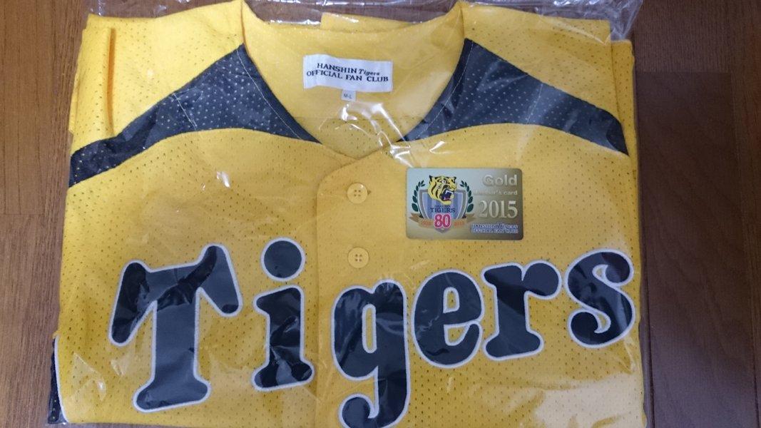 阪神 タイガース 公式 ファン クラブ